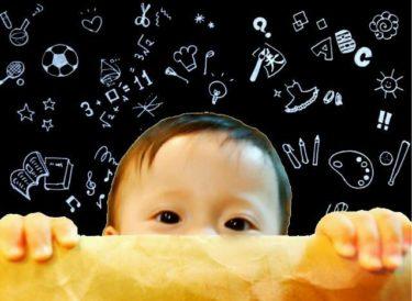 1 歳児から秘めた能力を引き出せる⁉ 今日から出来る事とは⁉